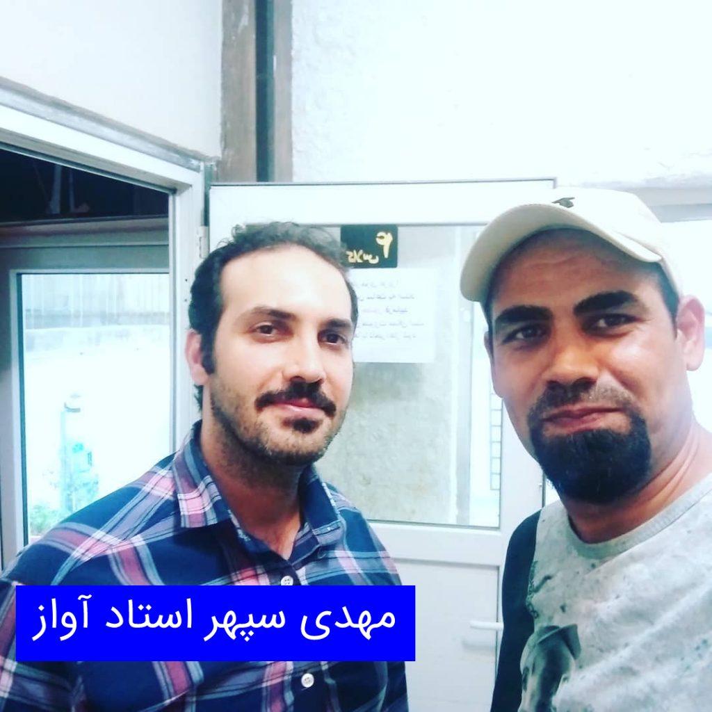 مهدی سپهر استاد آواز امیر تهرانی - آموزشگاه سپهر پارسی
