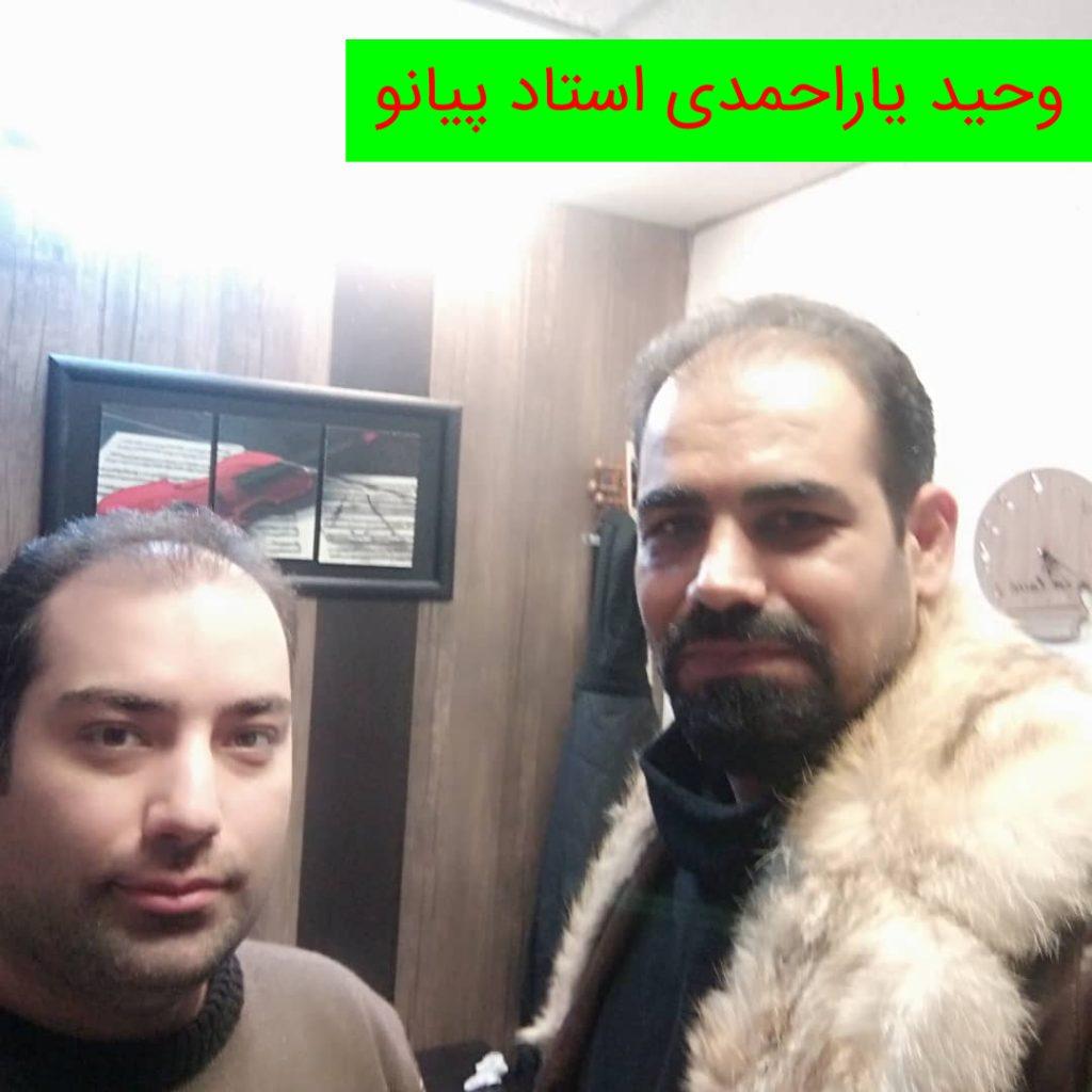 وحید یاراحمدی استاد پیانوی امیر تهرانی