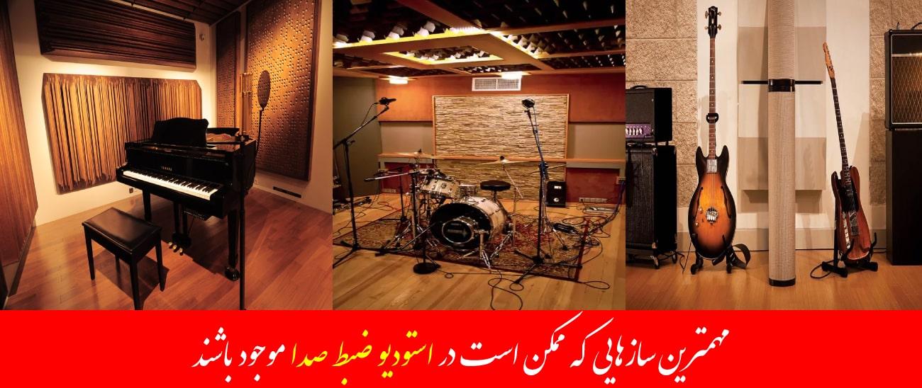 مهمترین سازهایی که ممکن است در استودیو ضبط صدا موجود باشند