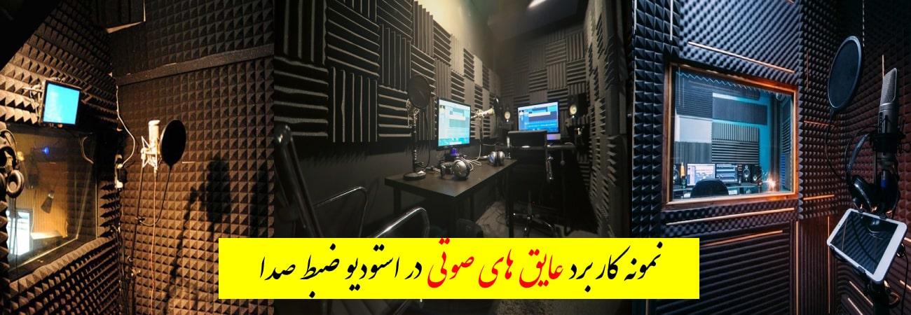 نمونه کاربرد عایق های صوتی در استودیو ضبط صدا