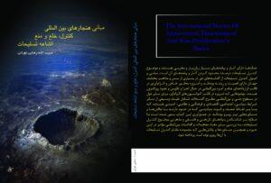 کتاب حبیب تهرانی